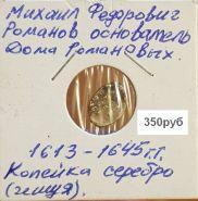 Чешуя-копейка(серебро). Михаил Федорович Романов, 1613-1645, в холдере №1