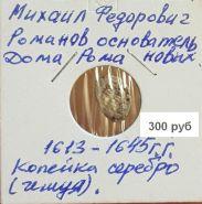 Чешуя-копейка(серебро). Михаил Федорович Романов, 1613-1645, в холдере №2