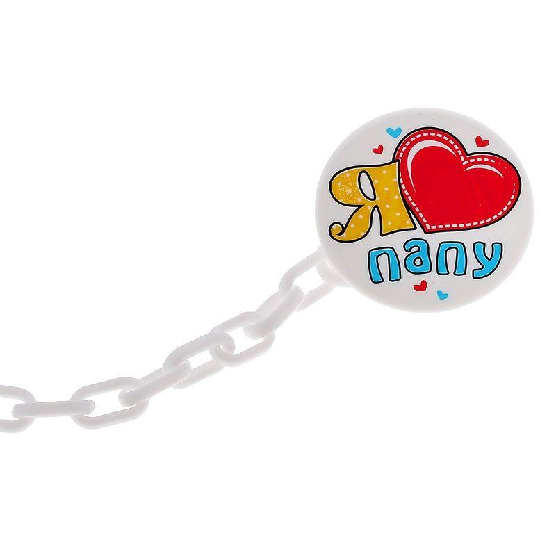 Прищепка для пустышки «Я люблю папу» на цепочке