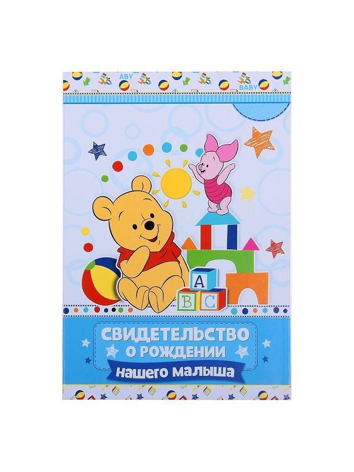 """Папка для свидетельства о рождении А5 """"Дисней Бейби: Медвежонок Винни и друзья"""" для мальчика"""