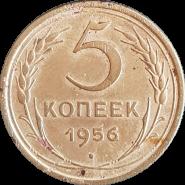 5 КОПЕЕК СССР 1956г, ХОРОШЕЕ СОСТОЯНИЕ, МОНЕТА ОБОРОТНАЯ