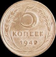 5 КОПЕЕК СССР 1949г, ХОРОШЕЕ СОСТОЯНИЕ, МОНЕТА ОБОРОТНАЯ
