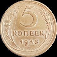 5 КОПЕЕК СССР 1946г, ХОРОШЕЕ СОСТОЯНИЕ, МОНЕТА ОБОРОТНАЯ
