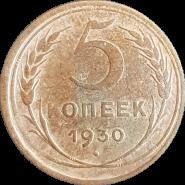 5 КОПЕЕК СССР 1930г, ХОРОШЕЕ СОСТОЯНИЕ, МОНЕТА ОБОРОТНАЯ