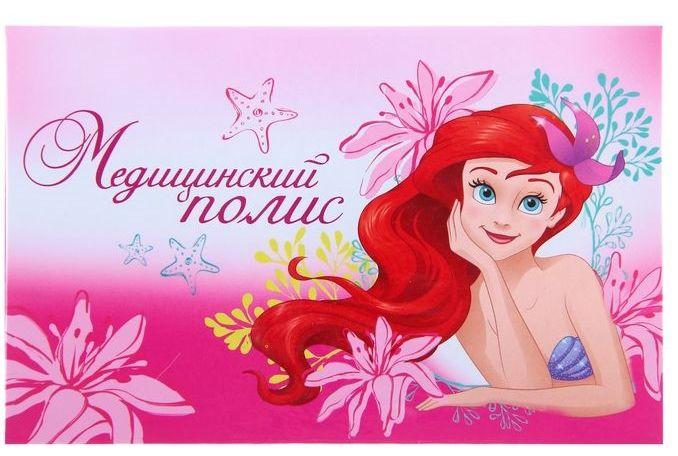 """Папка для медицинского полиса """"Принцессы: Русалочка Ариэль"""", 17,5 х 10 см"""