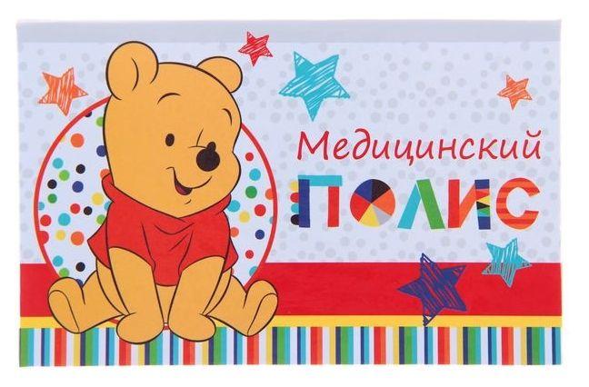 """Папка для медицинского полиса """"Медвежонок Винни"""", Дисней Беби, 17,5 х 10 см"""