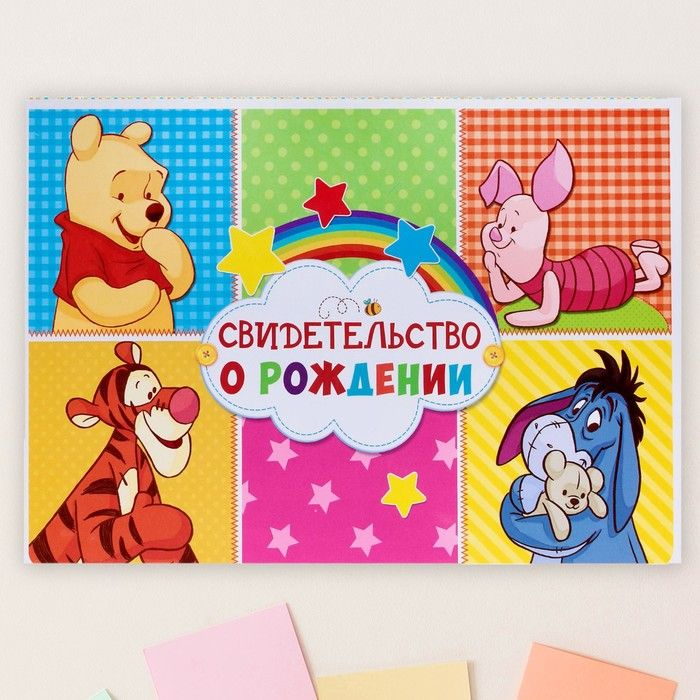 """Папка для свидетельства о рождении А5 горизонтальная """"Медвежонок Винни и его друзья"""""""