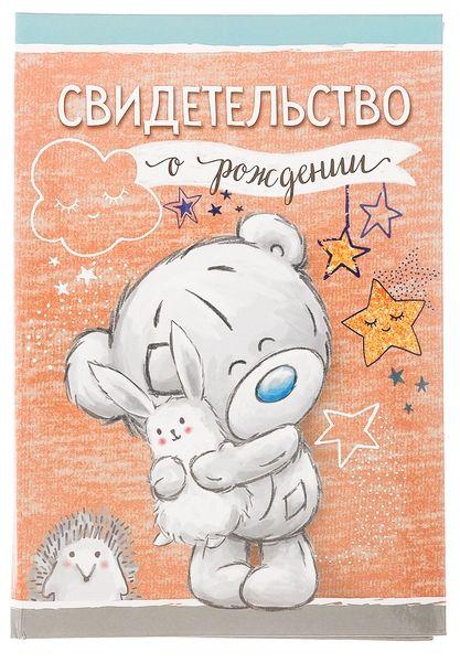 "Свидетельство о рождении ""Унисекс"", крафт, Me To You, 14,2 х 20,5 см"