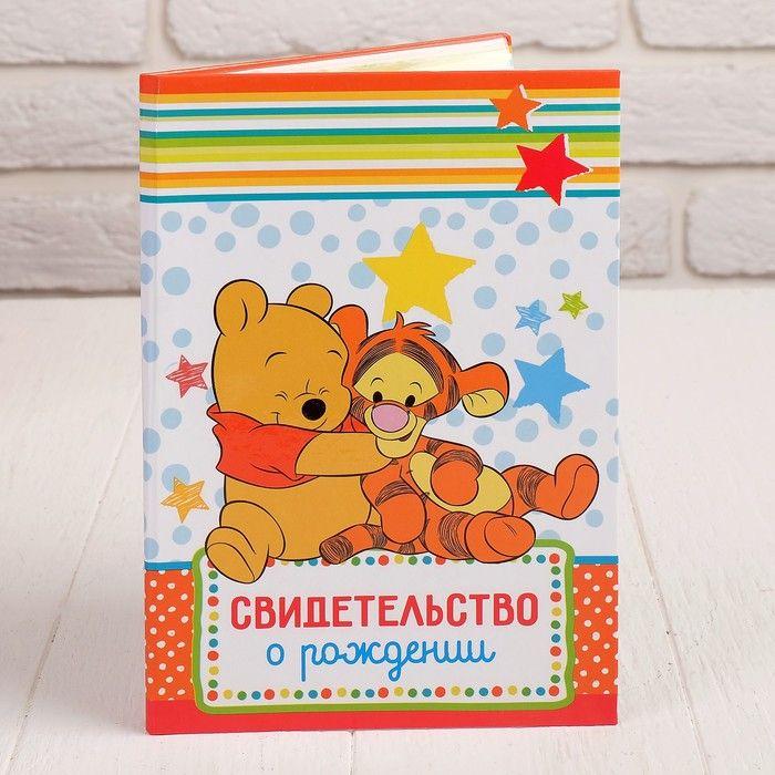 """Свидетельство о рождении, """"Медвежонок Винни"""""""