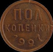 1/2 копейки (полкопейки) 1927 года. Не частная монета РСФСР. ХОРОШЕЕ СОСТОЯНИЕ