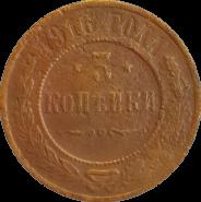 3 КОПЕЙКИ 1916 г. НИКОЛАЙ 2