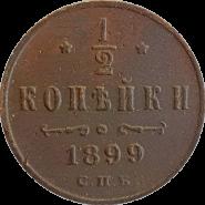 1/2 копейки 1899 г. СПБ. Николай II. ОТЛИЧНАЯ