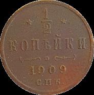 1/2 копейки 1909 г. СПБ. Николай II. ОТЛИЧНАЯ