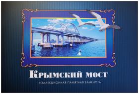 100 РУБЛЕЙ КРЫМСКИЙ МОСТ, ПАМЯТНАЯ СУВЕНИРНАЯ КУПЮРА В ПОДАРОЧНОМ БУКЛЕТЕ
