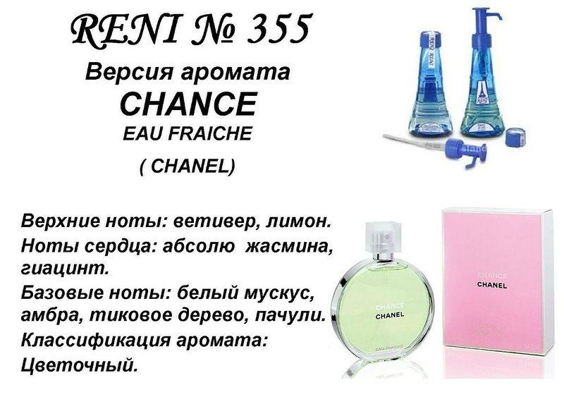 духи Reni № 355