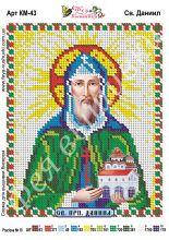 КМ-43 Фея Вышивки. Святой Даниил. А5 (набор 450 рублей)