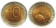 10 РУБЛЕЙ 1991 ЛМД, мешковая. Красно-желтый штемпельный блеск !