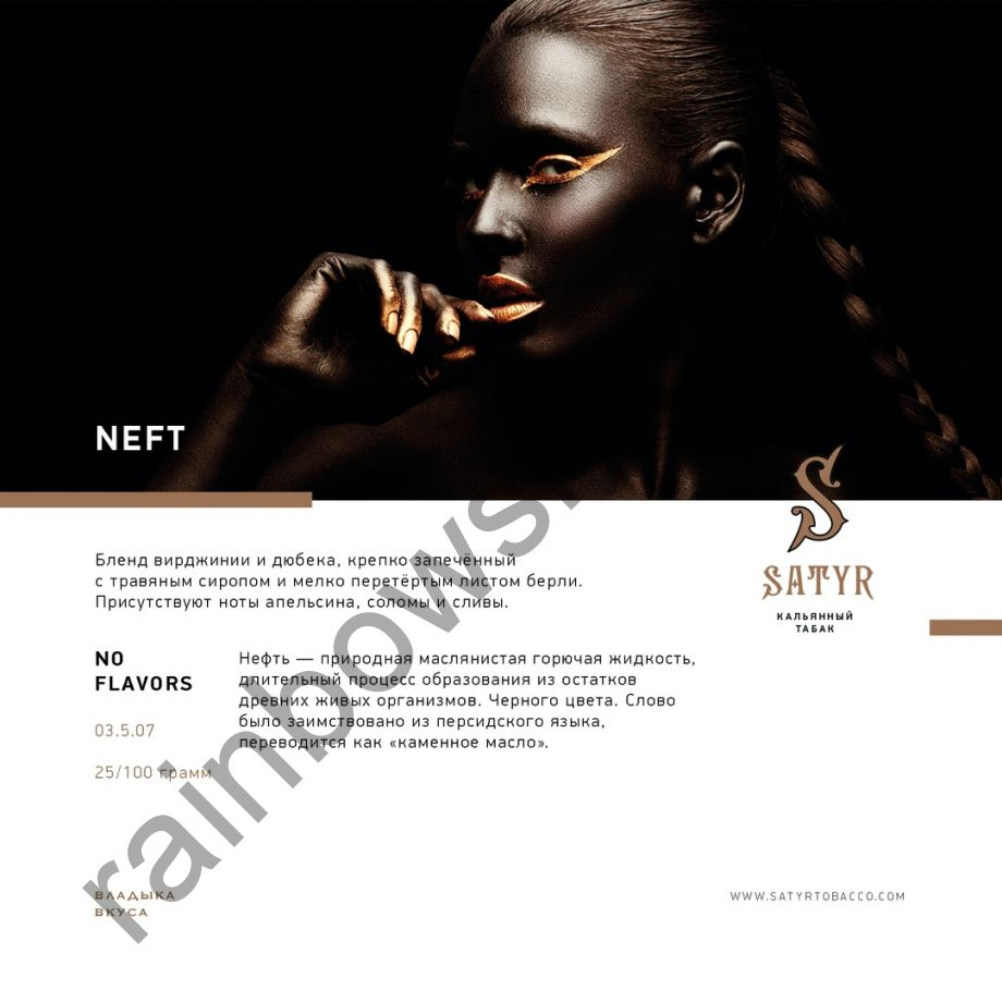 Satyr No Flawors 100 гр - NEFT (Нефть)