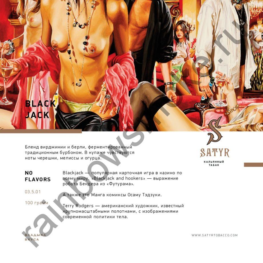 Satyr No Flawors 100 гр- Black Jack (Блэк Джек)