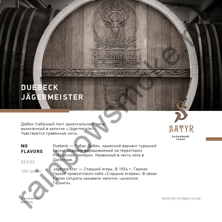 Satyr Классический 100 гр - Duebeck Jagermeister (Дюбек Егермейстер)
