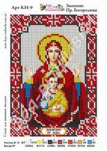 КИ-9 Фея Вышивки. Знамение Пресвятой Богородицы. А5 (набор 400 рублей)