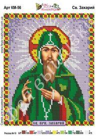КМ-56 Фея Вышивки. Святой Захарий. А5 (набор 450 рублей)