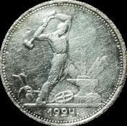 50 КОПЕЕК СССР (полтинник) 1924г, ТР, СЕРЕБРО, состояние, #1-61