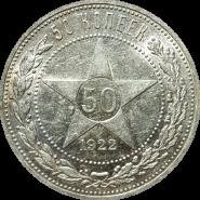 50 КОПЕЕК СССР (полтинник) 1922г, ПЛ, СЕРЕБРО, состояние, #1-63