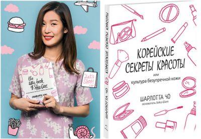 Шарлотта Чо. Книга Корейские Секреты Красоты или Культура Безупречной Кожи