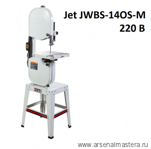 Ленточнопильный станок профессиональный Jet JWBS-14OS-М 220 В 1 кВт  708113A-RU