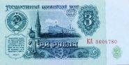 3 РУБЛЯ 1961 года. СССР. ПРЕСС UNC