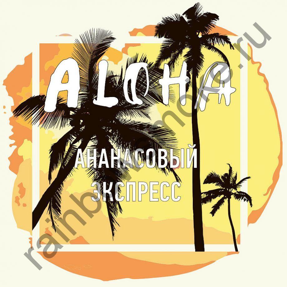 Aloha Day line 100 гр - Ананасовый Экспресс