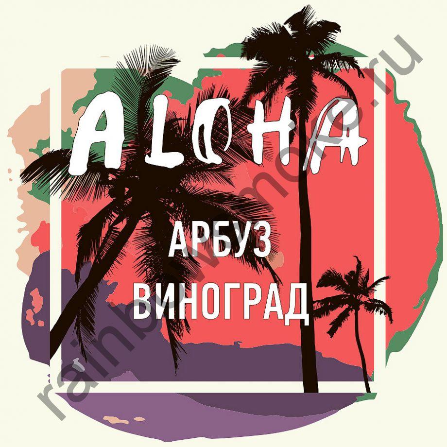 Aloha Day line 100 гр - Арбуз Виноград