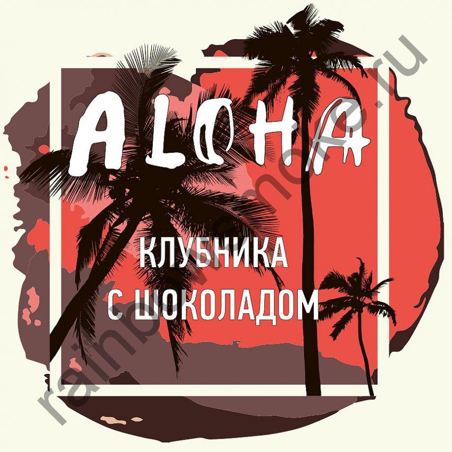 Aloha Day line 100 гр - Клубника с Шоколадом