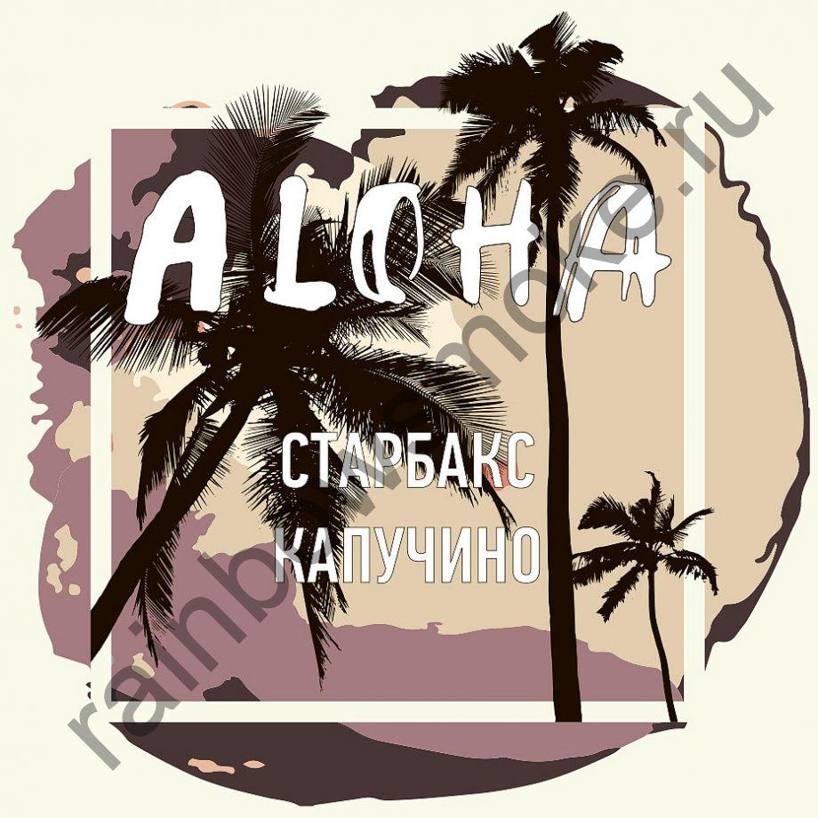 Aloha Day line 100 гр - Старбакс Капучино