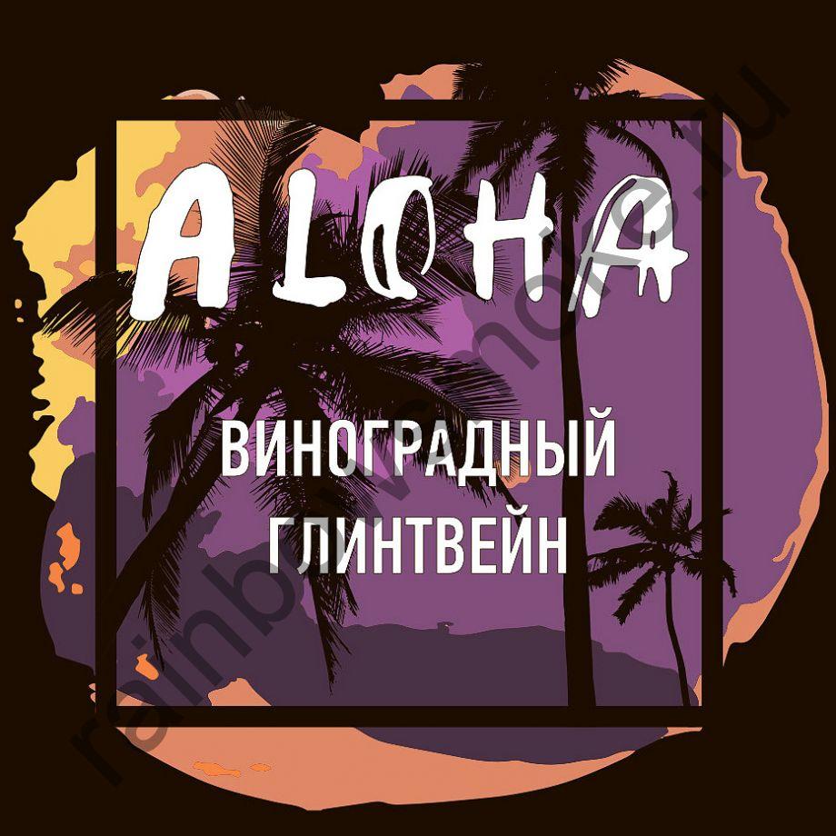 Aloha Night Line 100 гр - Виноградный Глинтвейн