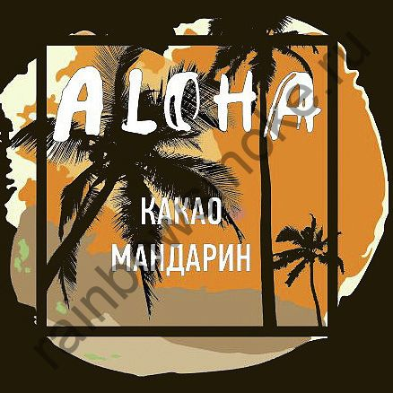 Aloha Night Line 100 гр - Какао Мандарин