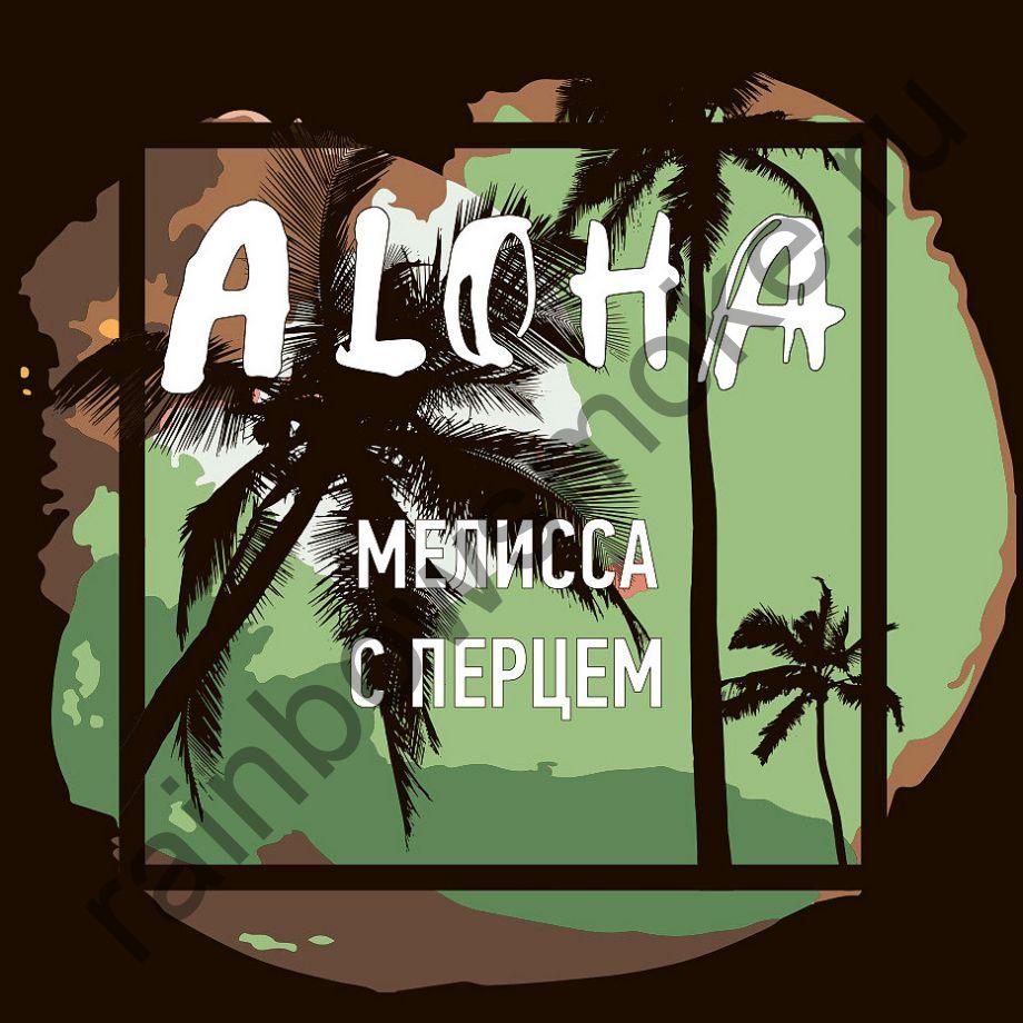 Aloha Night Line 100 гр - Мелисса с Перцем