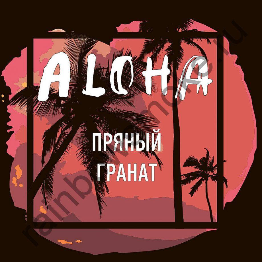 Aloha Night Line 100 гр - Пряный Гранат