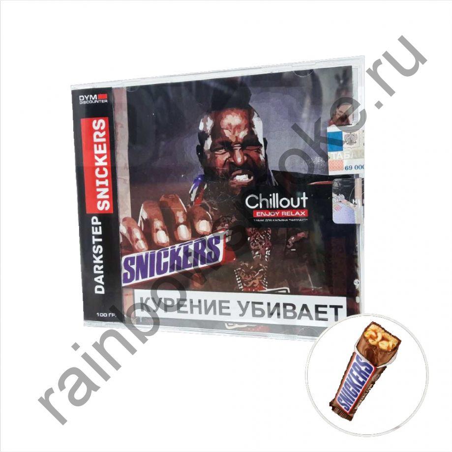Chillout 100 гр - Darkstep Snickers (Сникерс)
