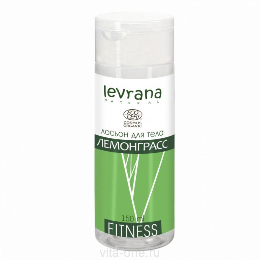 Лосьон для тела Лемонграсс FITNES Levrana (Леврана) 150 мл