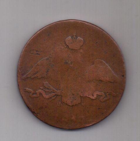 10 копеек 1837 года R! ФХ