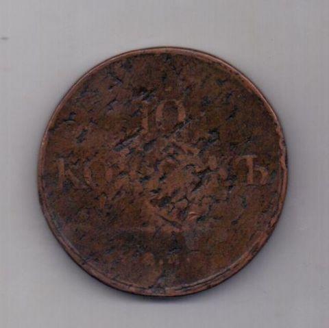 10 копеек 1833 года