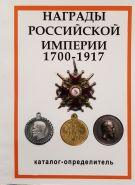 Каталог Награды Российской Империи 1700-1917, с ценами
