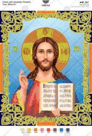 А4Р_517. Иисус Христос А4 (набор 550 рублей) Virena