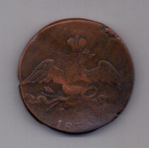10 копеек 1832 года