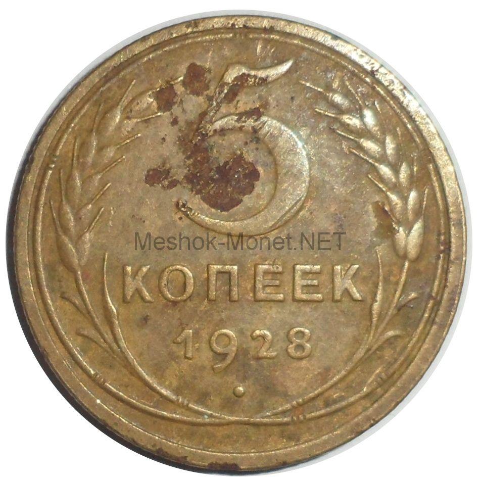 5 копеек 1928 года # 1