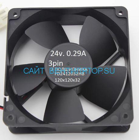 Вентилятор FD2412032HB 120х32 24v, 0.29А 3пин