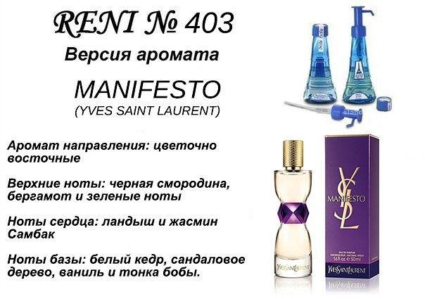 духи Reni № 403