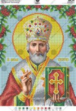 А3Р_142. Святой Николай Чудотворец А3 (набор 1300 рублей) Virena